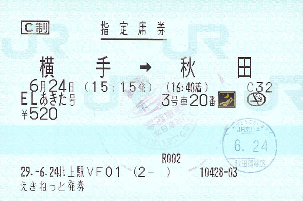 f:id:goronto_akebono:20200405164602j:plain