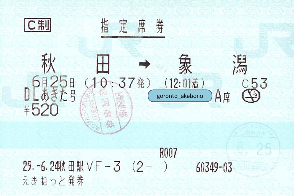 f:id:goronto_akebono:20200405164609j:plain