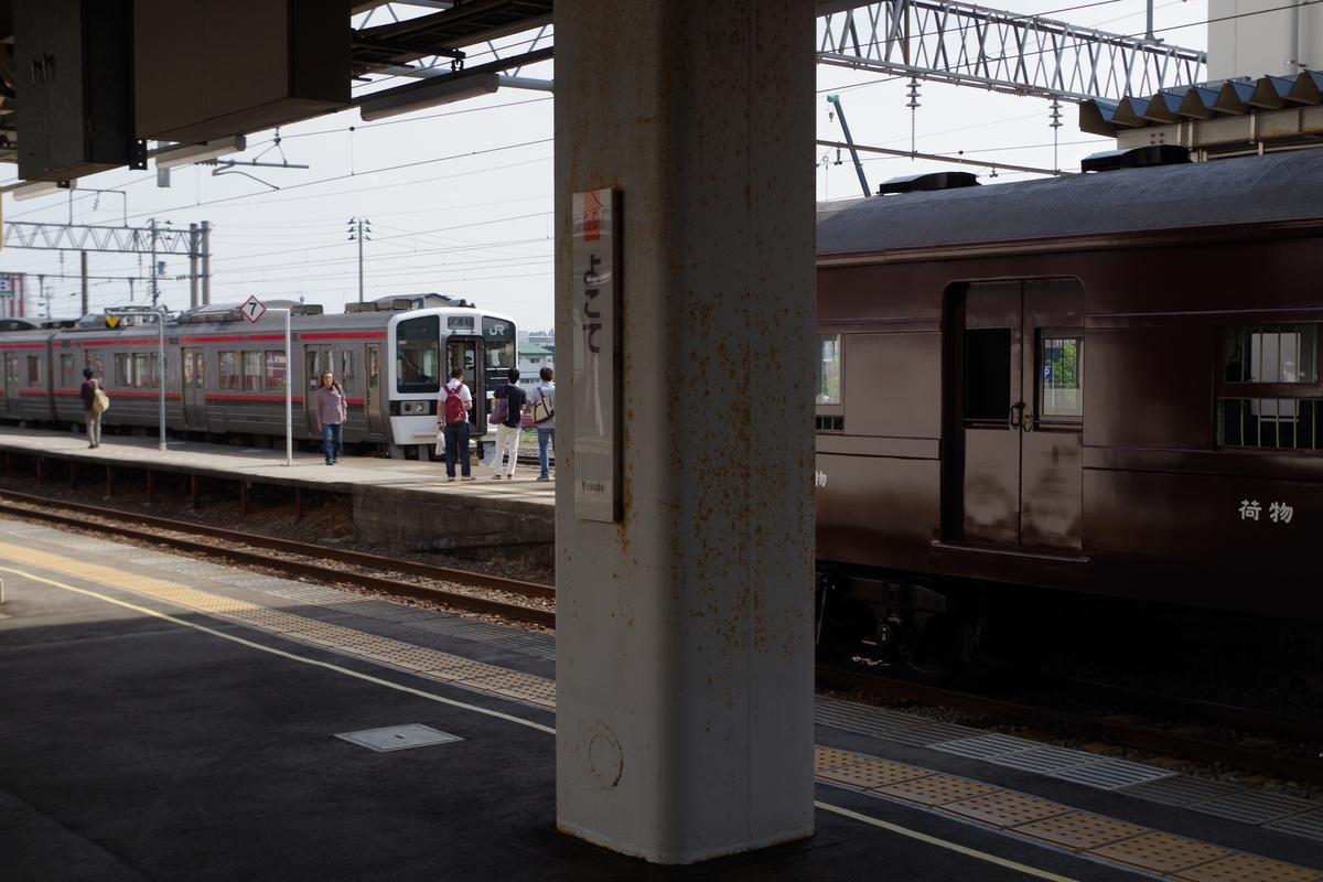 f:id:goronto_akebono:20200408222345j:plain