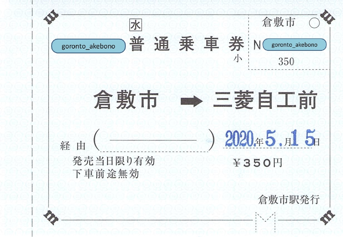 f:id:goronto_akebono:20200518221910j:plain