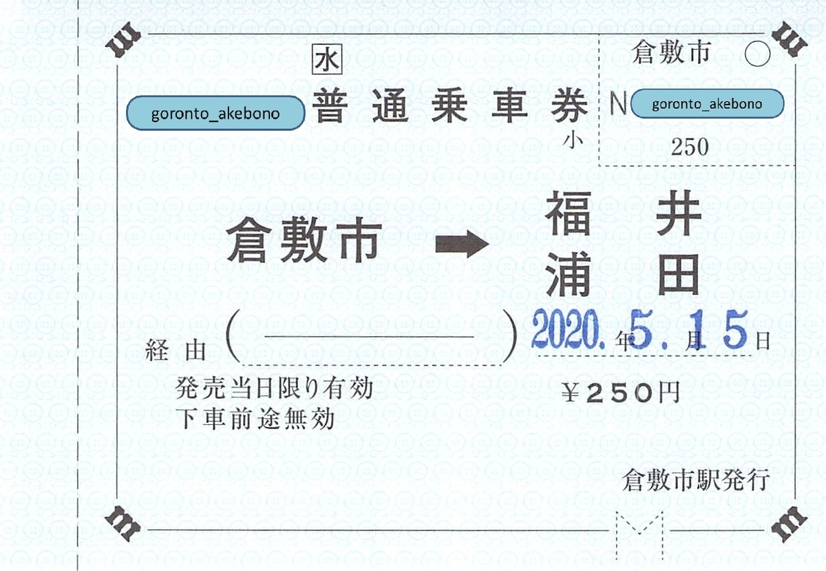 f:id:goronto_akebono:20200518230603j:plain