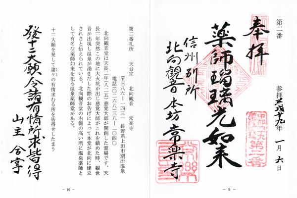 f:id:goshumemo:20170206192856j:plain