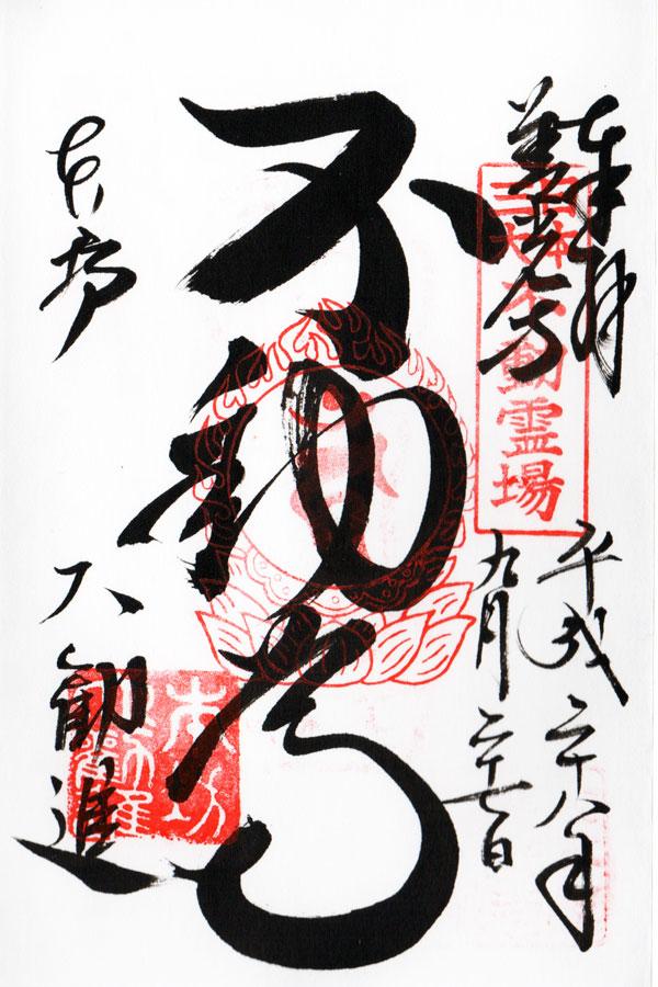f:id:goshumemo:20170207161707j:plain