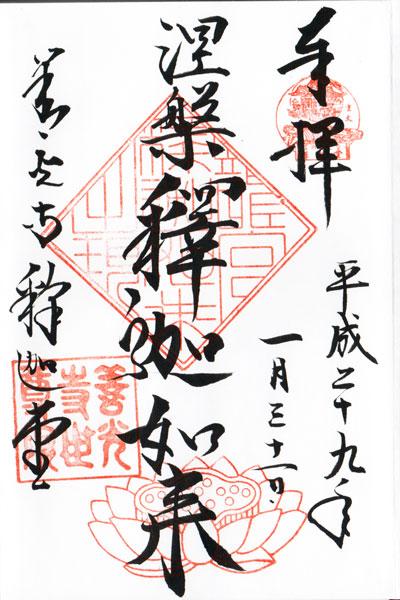 f:id:goshumemo:20170207171231j:plain