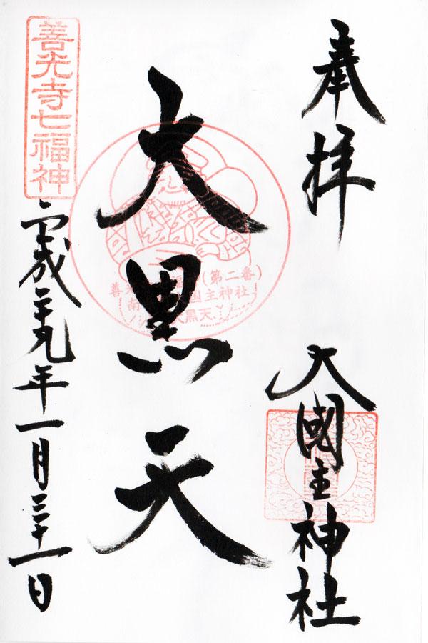 f:id:goshumemo:20170207172027j:plain