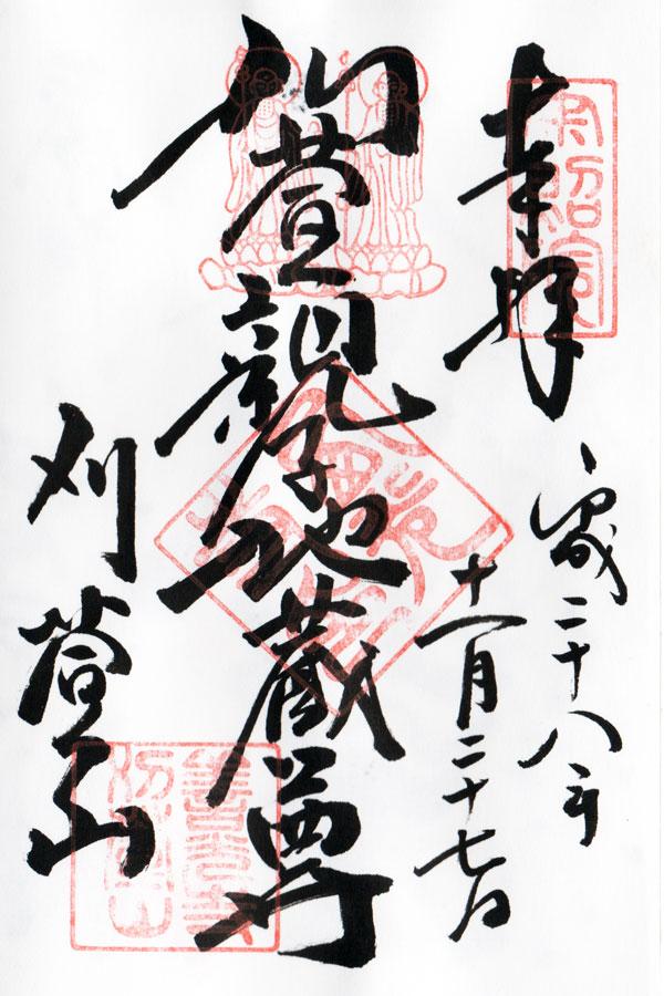 f:id:goshumemo:20170207173207j:plain