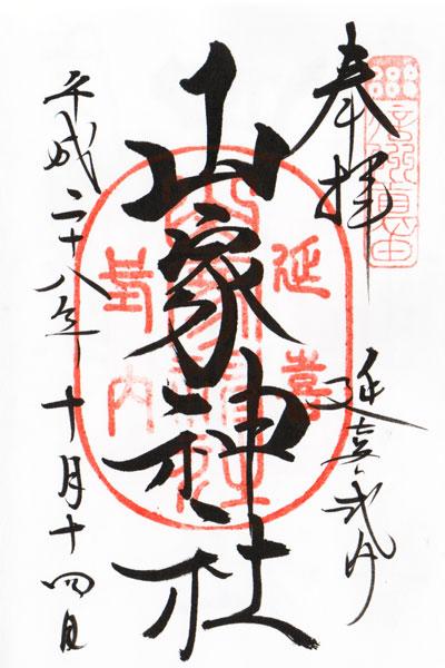 f:id:goshumemo:20170207203825j:plain