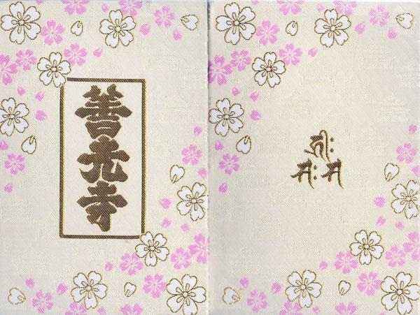 f:id:goshumemo:20170209151535j:plain