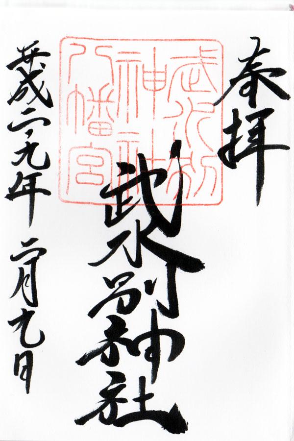 f:id:goshumemo:20170209160210j:plain