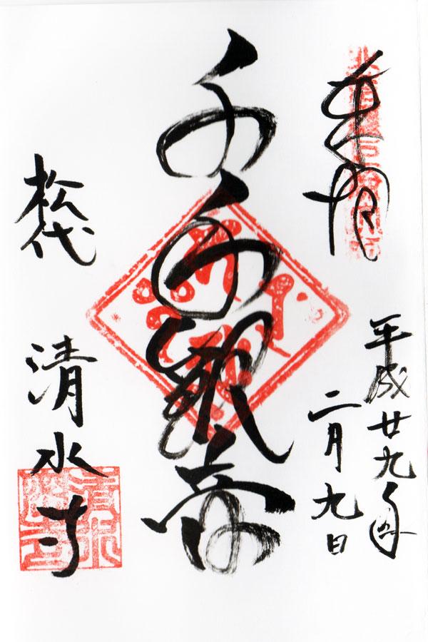 f:id:goshumemo:20170209163439j:plain
