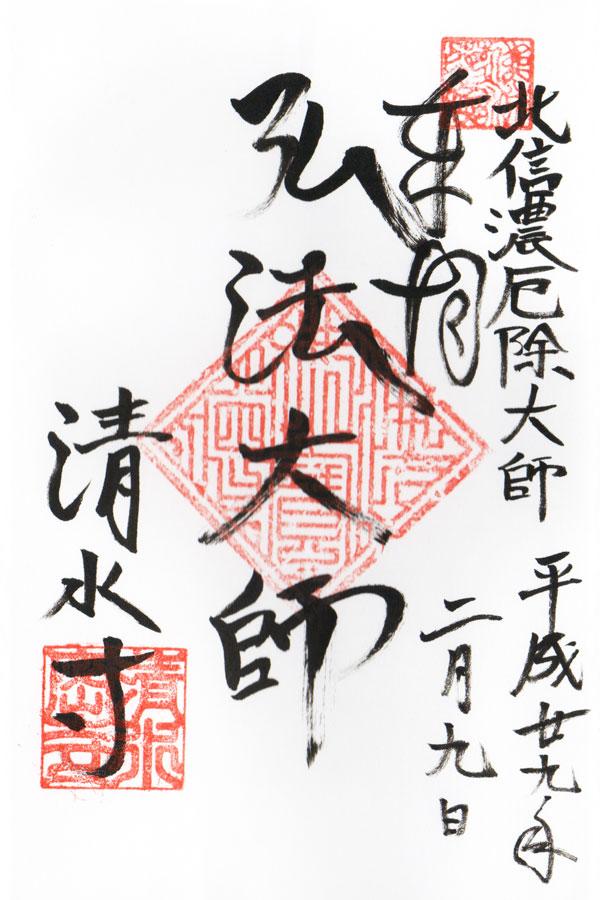 f:id:goshumemo:20170209163519j:plain