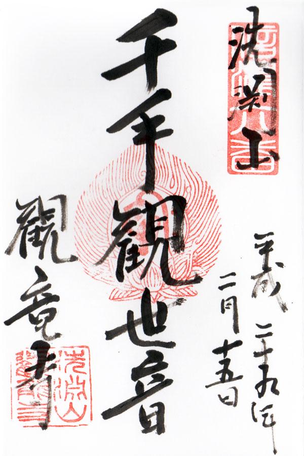 f:id:goshumemo:20170216132441j:plain