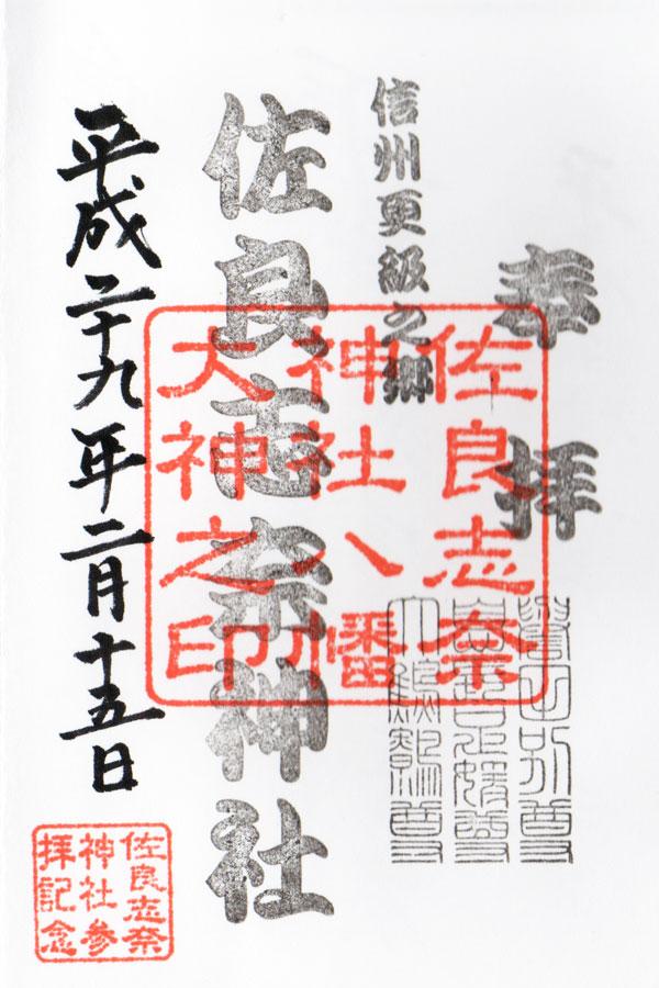 f:id:goshumemo:20170216132543j:plain