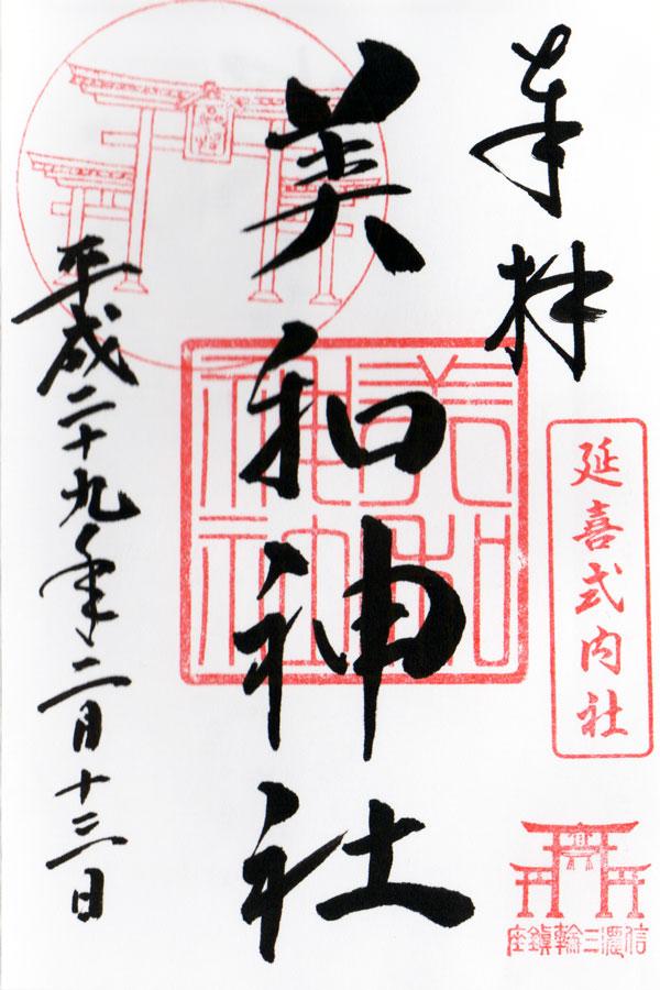 f:id:goshumemo:20170216132656j:plain