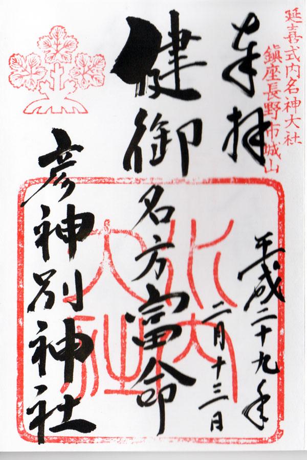 f:id:goshumemo:20170216132719j:plain
