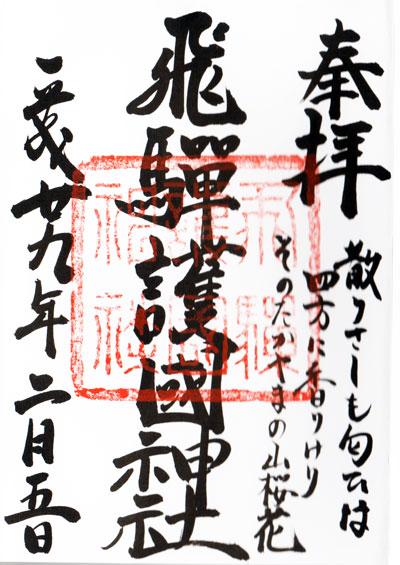 f:id:goshumemo:20170217125005j:plain