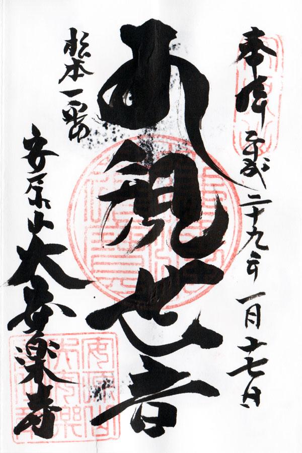 f:id:goshumemo:20170217152804j:plain