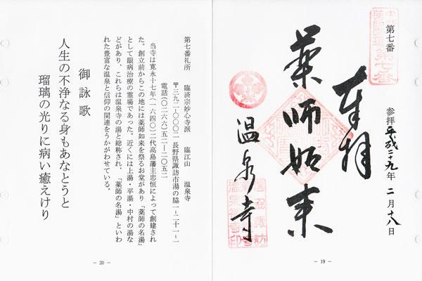 f:id:goshumemo:20170219171530j:plain