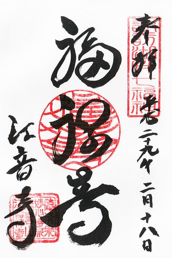 f:id:goshumemo:20170219172814j:plain