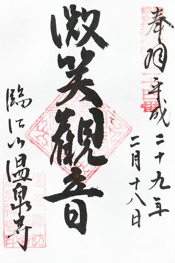 f:id:goshumemo:20170219172919j:plain