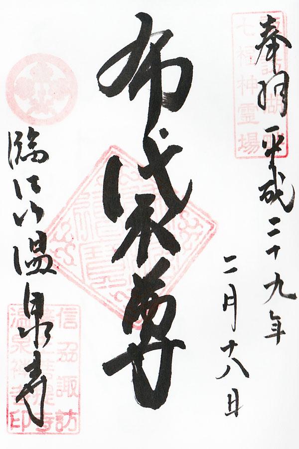f:id:goshumemo:20170219173331j:plain