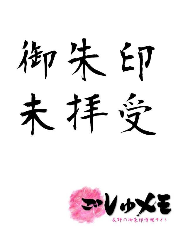 f:id:goshumemo:20170222111703j:plain
