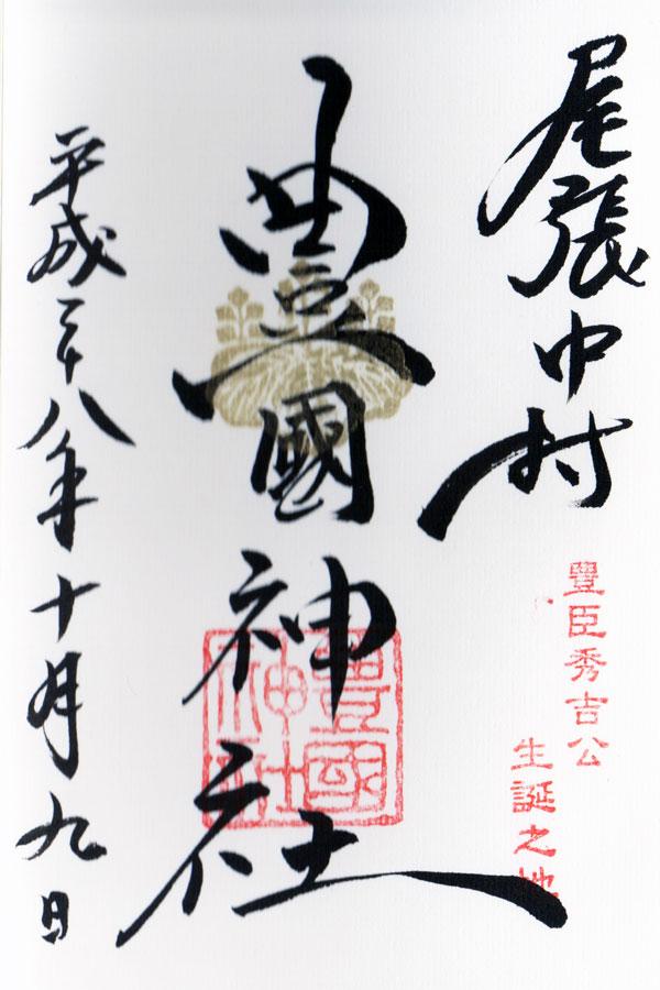 f:id:goshumemo:20170222114834j:plain