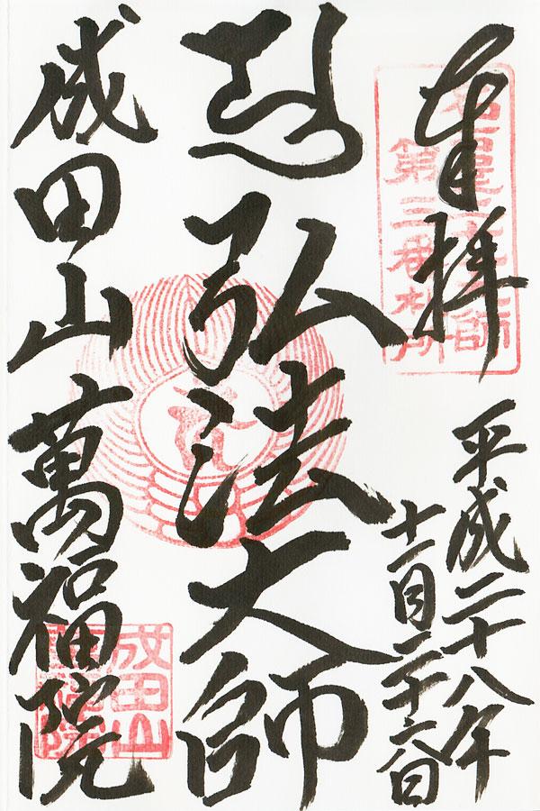 f:id:goshumemo:20170222120137j:plain