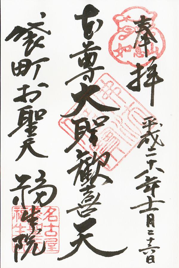 f:id:goshumemo:20170222122313j:plain