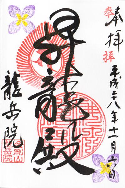 f:id:goshumemo:20170222131914j:plain