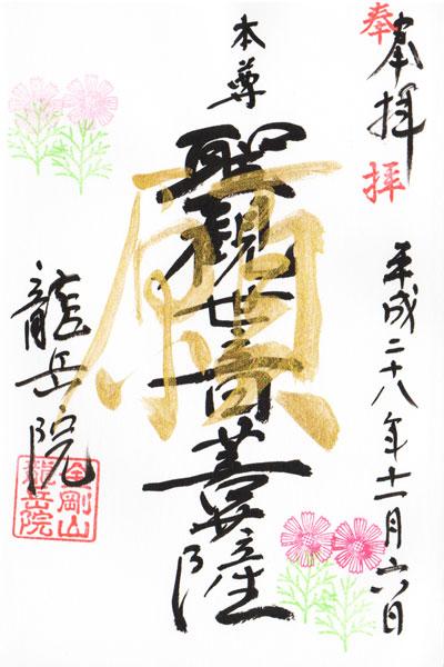 f:id:goshumemo:20170222132058j:plain