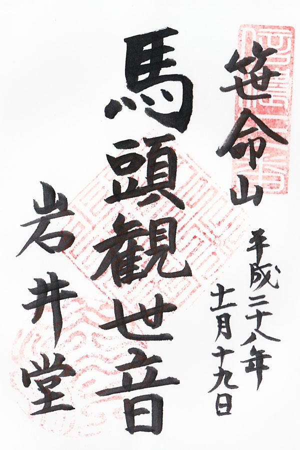 f:id:goshumemo:20170222194512j:plain