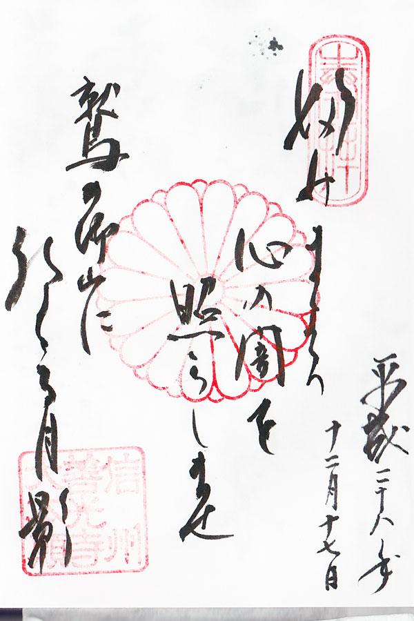 f:id:goshumemo:20170222195126j:plain