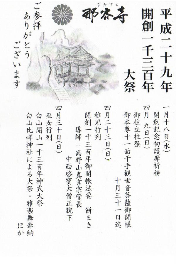 f:id:goshumemo:20170306114152j:plain