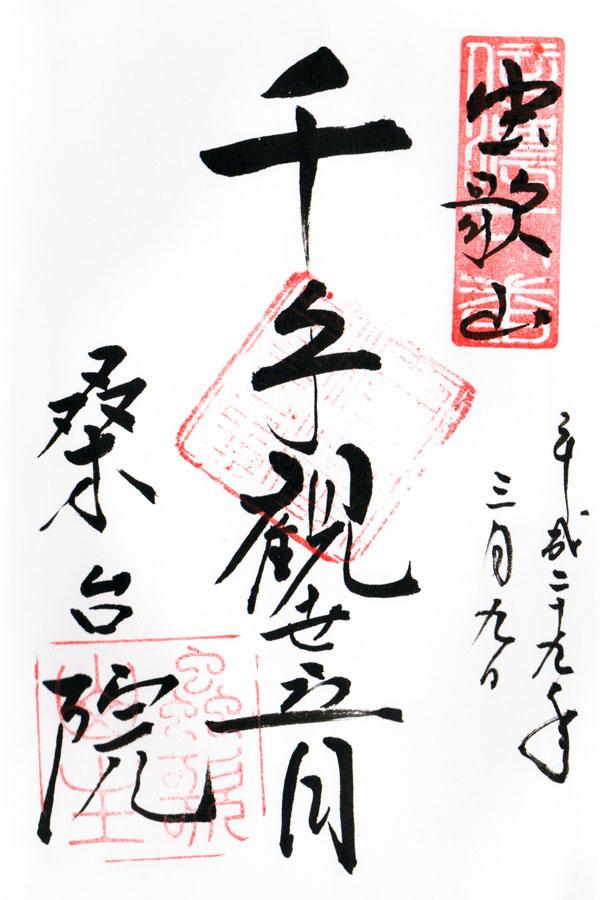 f:id:goshumemo:20170309152532j:plain