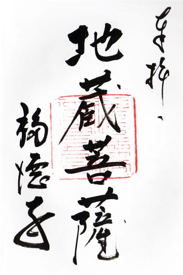 f:id:goshumemo:20170309152555j:plain