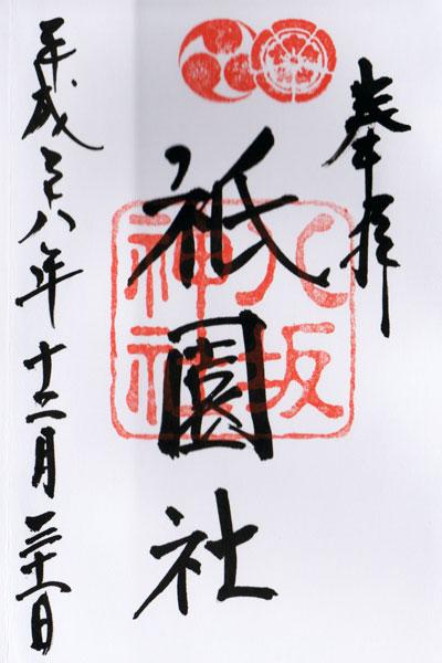 f:id:goshumemo:20170313133023j:plain