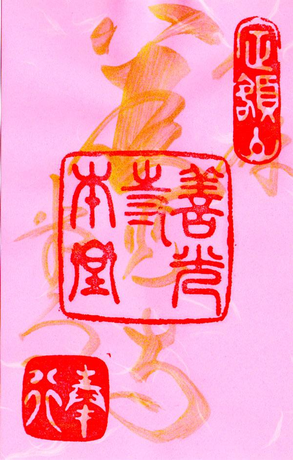 f:id:goshumemo:20170318184410j:plain