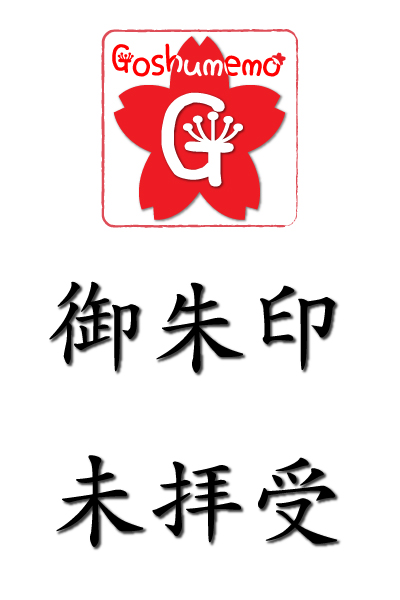 f:id:goshumemo:20170321092406j:plain