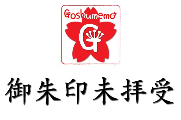 f:id:goshumemo:20170321095854j:plain