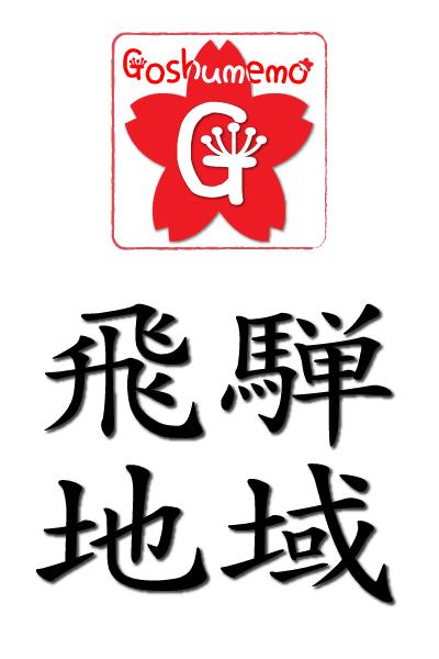 f:id:goshumemo:20170321120117j:plain