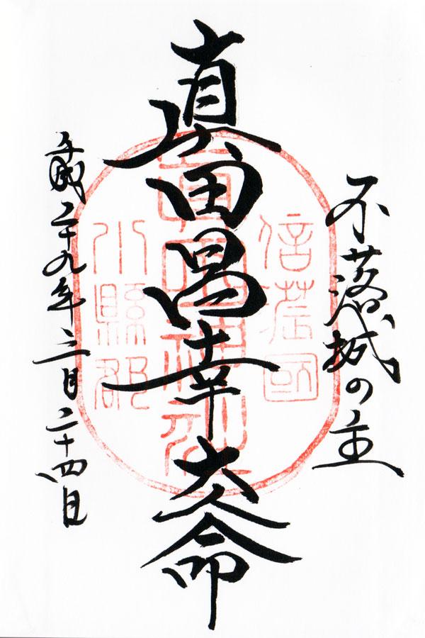 f:id:goshumemo:20170324183929j:plain
