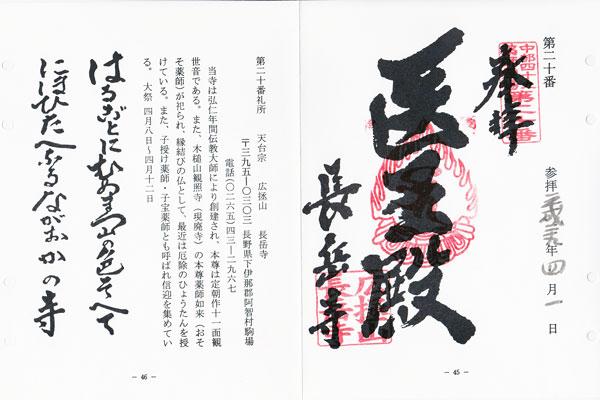 f:id:goshumemo:20170402103246j:plain