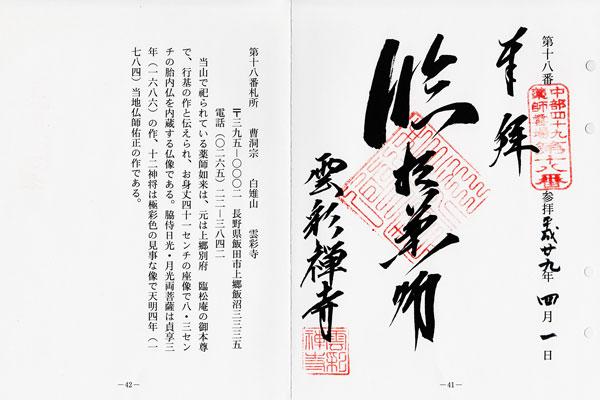 f:id:goshumemo:20170402103319j:plain