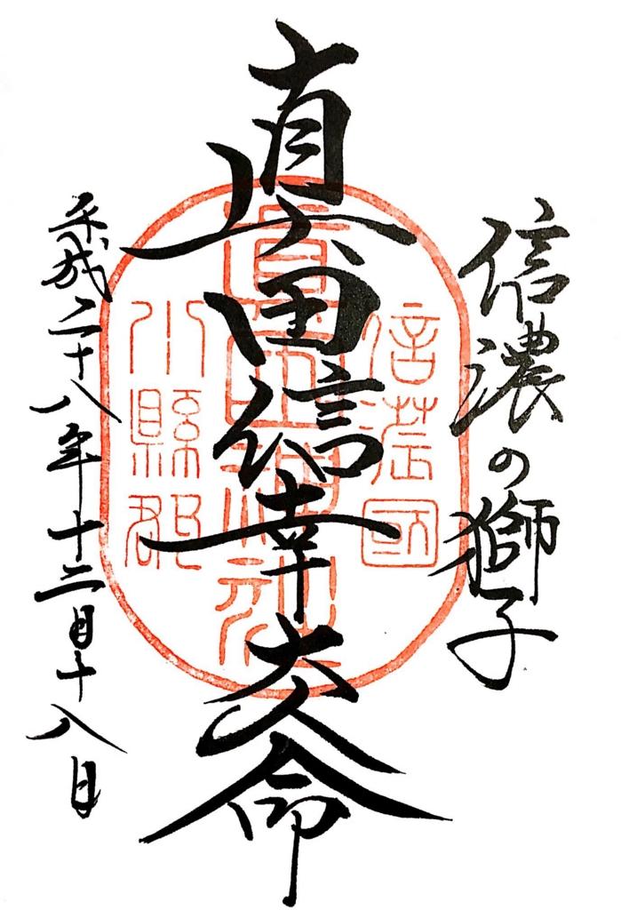 f:id:goshumemo:20170404120410j:plain