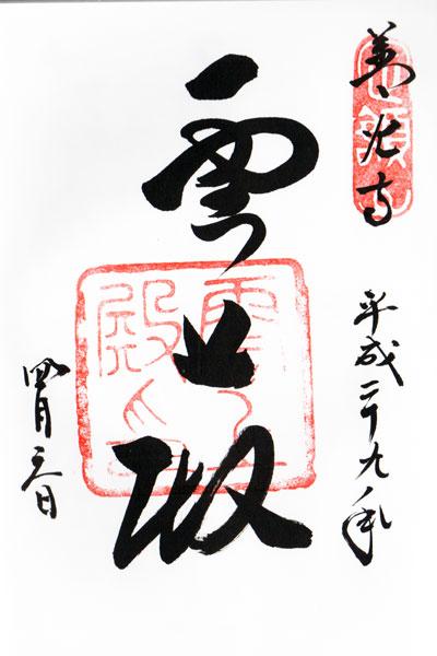 f:id:goshumemo:20170406124443j:plain