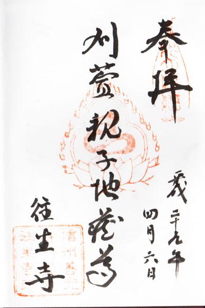 f:id:goshumemo:20170406125157j:plain