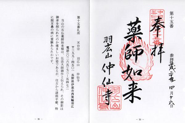 f:id:goshumemo:20170416185900j:plain