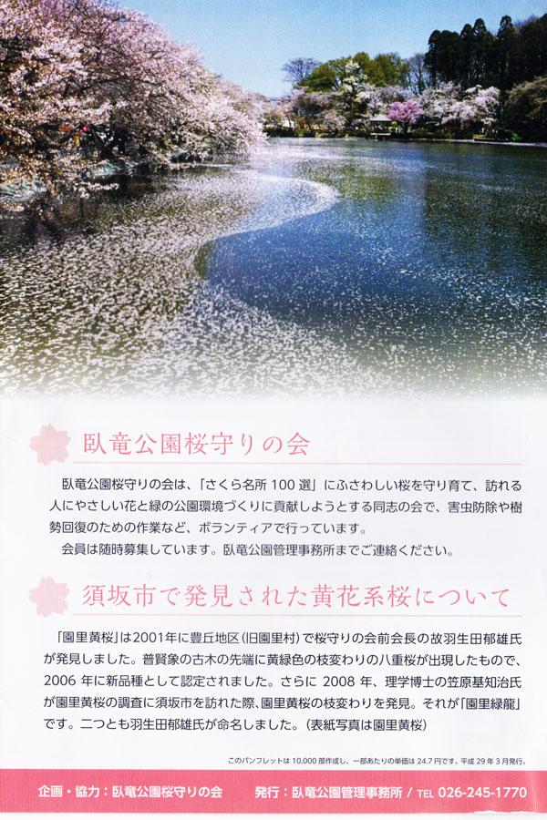 f:id:goshumemo:20170425191516j:plain