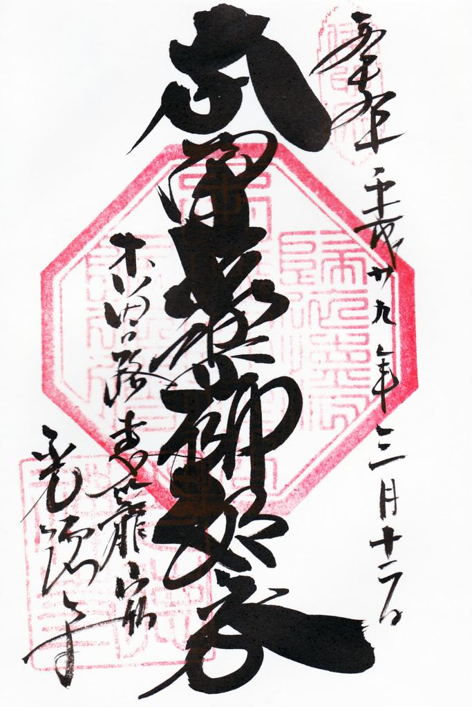f:id:goshumemo:20170428153947j:plain